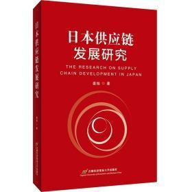 本供应链发展研究 经济理论、法规 姜旭