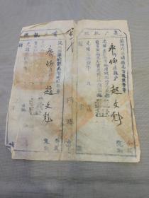 财税票证:光绪三十三年杭州府新城县业户执照