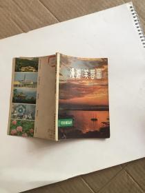 漫游芙蓉国