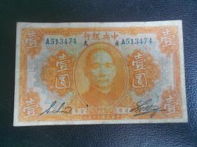 中央银行壹圆1元加盖广东民国12年老纸币号A513474