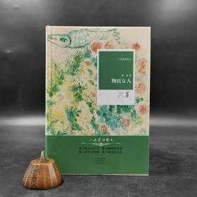 邵丽签名钤印《物质女人》(《小说家的散文》丛书·精装一版一印)