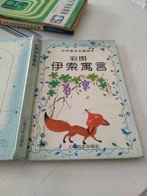 世界童话名著画库 彩图伊索寓言