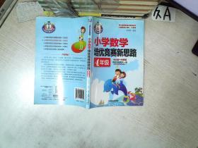 小学数学培优竞赛新思路(4年级)                                            .