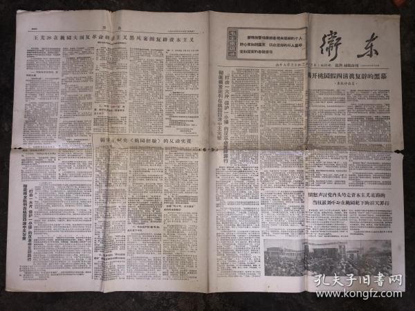老报纸  卫东  1967年6月16日 第39、40期合刊