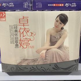 卓依婷CD