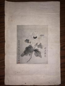 老画页1张(宣纸印刷)陈恭甫绘画