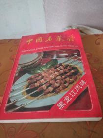 中国名菜谱.黑龙江风味