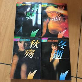 四季情爱小说(春骚)(夏惑)(秋殇)(冬逝)