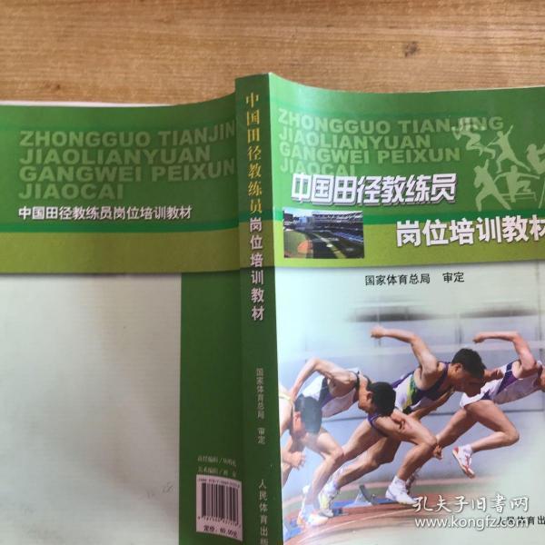 中国田径教练员岗位培训教材