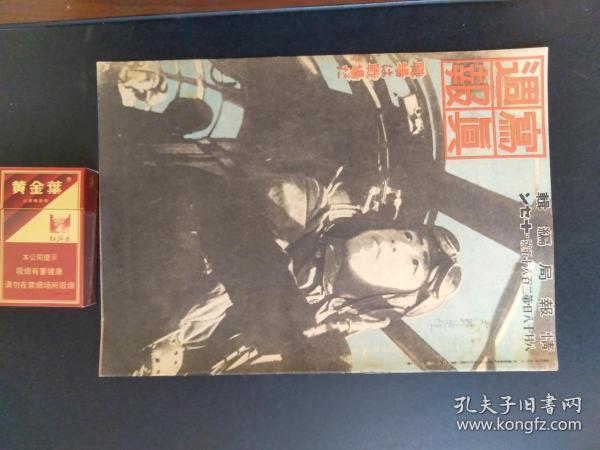 民国旧书----画册---日本战争内容------品项较好---无订书孔,难能可贵-----------如图自行鉴别---5