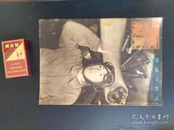 民国旧书----画册---日本战争内容------品项较好---无订书孔,难能可贵-----------如图自行鉴别---6