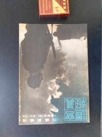 民国旧书----画册---日本战争内容------品项较好---无订书孔,难能可贵-----------如图自行鉴别---8