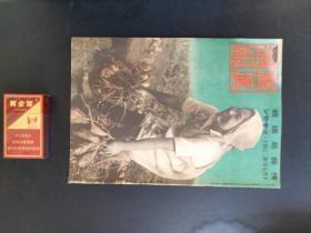 民国旧书----画册---日本战争内容------品项较好---无订书孔,难能可贵-----------如图自行鉴别---12
