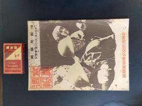 民国旧书----画册---日本战争内容------品项较好---无订书孔,难能可贵-----------如图自行鉴别---16