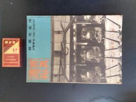 民国旧书----画册---日本战争内容------品项较好---无订书孔,难能可贵-----------如图自行鉴别---17