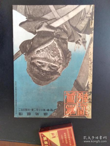 民国旧书----画册---日本战争内容------品项较好---无订书孔,难能可贵-----------如图自行鉴别---20