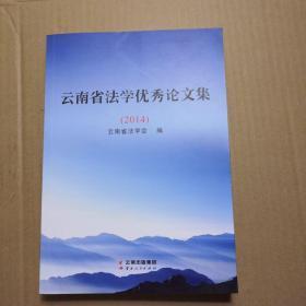 云南省法学优秀论文集  2014