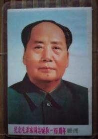 纪念毛泽东同志诞辰一百周年(1893---1993)