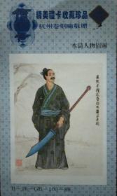水浒人物百图 :笑面虎——朱富(精美礼卡收藏珍品)