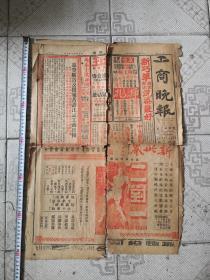 民国二十三年香港工商晚报一张
