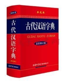 古代汉语字典(最新修订版)(单色本)
