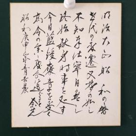 日本回流字画 742方型色纸 卡纸 小画片