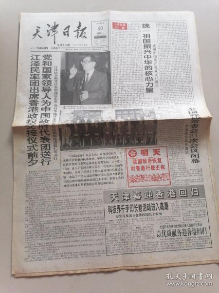 天津日报1997 6 30