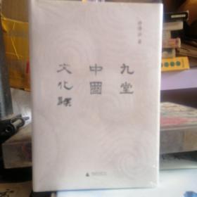 九堂中国文化课