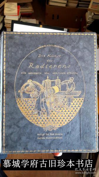 【版画原作4幅】《版画的艺术》Struck: Die Künst des Radierens. Originalradierungen von Liebermann (Amsterdamer Judengasse), Struck (Alter Jude aus Jaffa), Meid (Der Maler in der Landschaft),  Baum (Aus Sluis).
