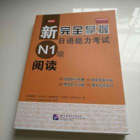 新完全掌握日语能力考试N1级阅读