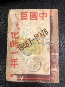 初版【中国巨大变化的一年】1册全。封皮有轻微破损,倒数第二页有轻微破损,内页品佳。初版初印,难得