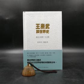 香港中文大学版  黄基明 著 刘怀昭 译《王赓武谈世界史》(精装)