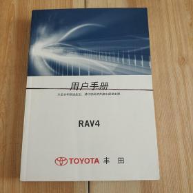 丰田RA4---用户手册+多媒体用户手册。