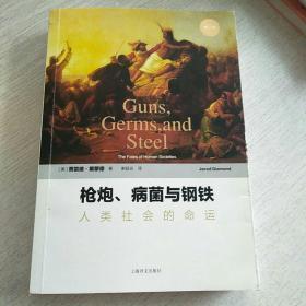 枪炮,病菌与钢铁:人类社会的命运