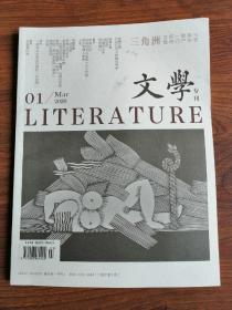 三角洲 文学专刊  2020 1