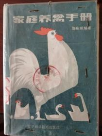 家庭养禽手册