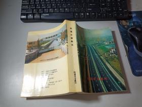 南通交通概况  无字迹