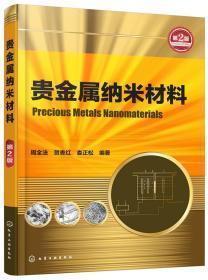 贵金属纳米材料(第2版)