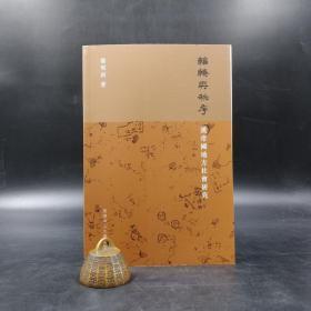 香港中文大学版 黎明钊《辐辏与秩序:汉帝国地方社会研究》(锁线胶订)