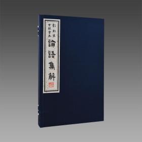 【三希堂藏书】影刻宋世彩堂本《论语集解》(雕版印刷 1函2册)