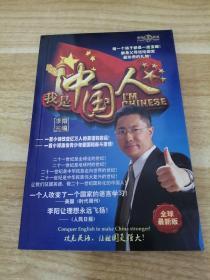 《我是中国人》 新e4