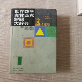 选择题卷.世界数学奥林匹克解题大辞典  精装版