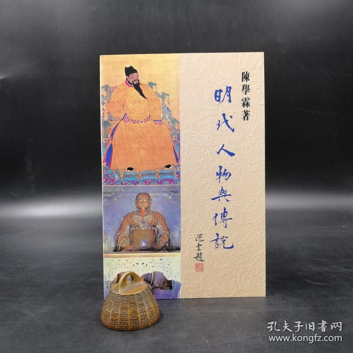 香港中文大学版 陈学霖《明代人物與傳說》(锁线胶钉)