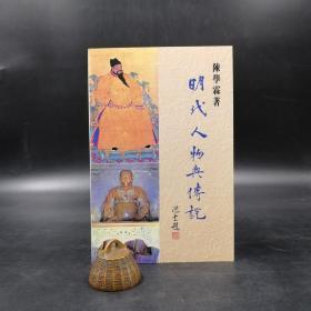 香港中文大学版 陈学霖《明代人物与传说》(锁线胶钉)