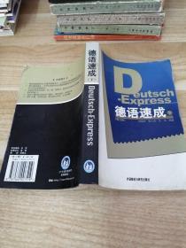 《德语速成(下)》新e4