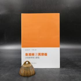 香港中文大学版  朱鸿林《朱鸿林读黄宗羲:《明儒学案》讲稿》(锁线胶订)