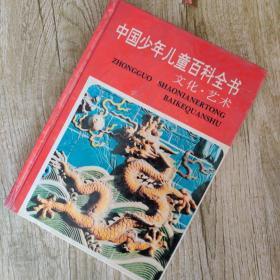 中国少年儿童百科全书:文化艺术