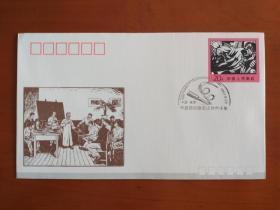 JF.31《中国新兴版画运动六十年》纪念邮资信封,加盖发行首日北京纪念戳,邮资图案为胡一川先生版画《到前线去》,信封图案为李桦先生的《鲁迅先生在木刻讲习会》,1991年9月25日发行。