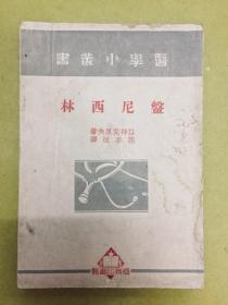 民国版【盘尼西林】商务印书馆