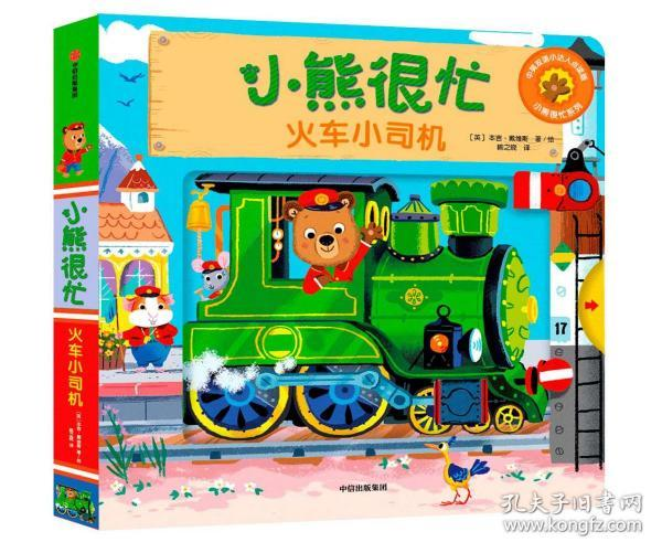 小熊很忙·火车小司机
